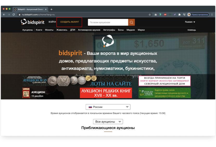 Как зарегестрироваться на площадке BidSpirit