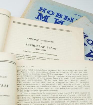 Александр Солженицын. Первые публикации